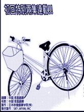 不能騎自行車的少年