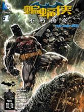 新52蝙蝠俠:不朽傳奇