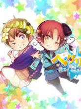 黑塔利亞 World☆Stars