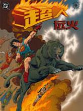 異界:超人-遠火
