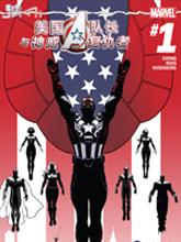美國隊長與神威復仇者Avengers NOW!
