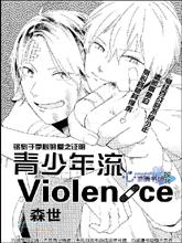 青少年流Violence