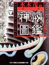 水木茂的日本神怪圖鑒