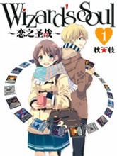 Wizard s Soul~戀之圣戰~