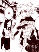 阿雪拉將軍與傭人薩蒂