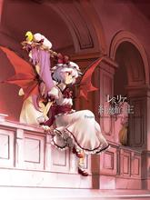 蕾米莉亞與紅魔館之主