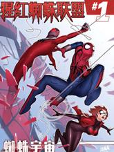 猩紅蜘蛛聯盟