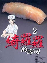 綺羅羅的壽司