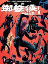 究極蜘蛛俠:組隊出擊