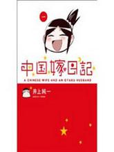 中國嫁日記