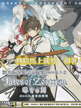 熱情傳說Tales of Zestiria