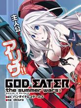 噬神者The Summer Wars