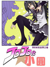 jojoX魔法少女小圓
