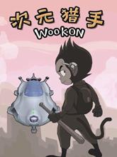 次元獵手WooKon