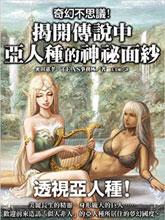 奇幻不思議!揭開傳說中亞人種的神秘面紗