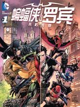 蝙蝠俠與羅賓:不朽傳奇