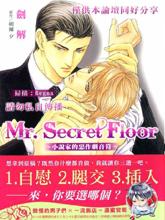 Mr.Secret Floor~小說家的惡作劇音符~