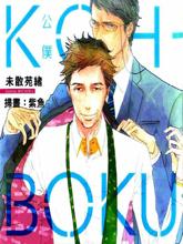 KOH-BOKU 公僕