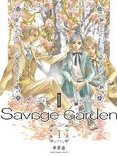 秘密花園(Savage Garden)