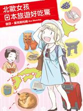 北歐女孩日本旅游好吃驚
