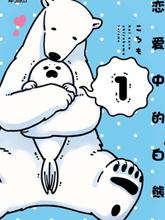 戀愛中的白熊