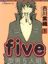 Five 型男5人組