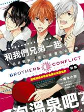 兄弟戰爭BROTHERS CONFLICT