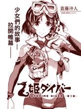 乙姫DIVER