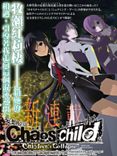 CHAOS;CHILD ~Children s Collapse~