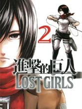 進擊的巨人LOST GIRLS