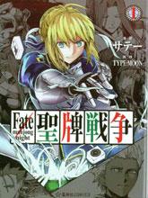 Fate/mahjong night 圣牌戰爭