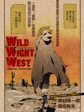 WILD WIGHT WEST