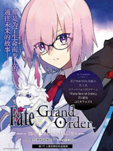 Fate Grand Order-mortalis:stella-
