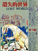 遺失的世界
