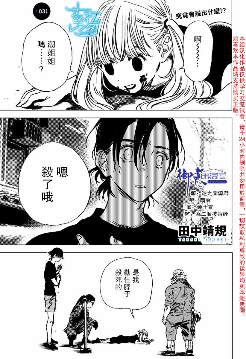 rendring 031話