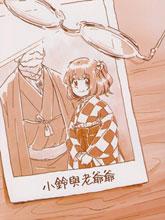 小鈴與老爺爺