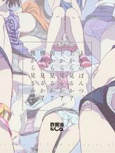 (c93)女子小學生的胖次,從上看?從下看?從前看?從旁邊看?從后看?