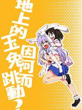地上的玉兔因何而跳動?