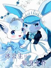 冰公主與貼身女仆