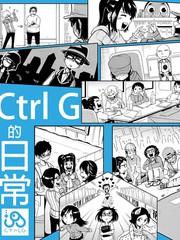 Ctrl G的日常
