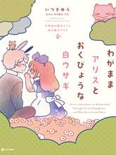 任性的愛麗絲和膽小的白兔先生