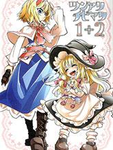 嬌蠻愛麗絲和豆芽魔理沙