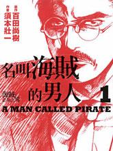 名叫海賊的男人