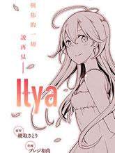 ilya-伊利亞
