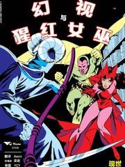 幻視與猩紅女巫(1982)