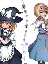 魔理沙和愛麗絲的可疑人偶