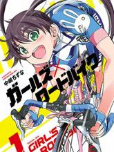 少女×公路自行車