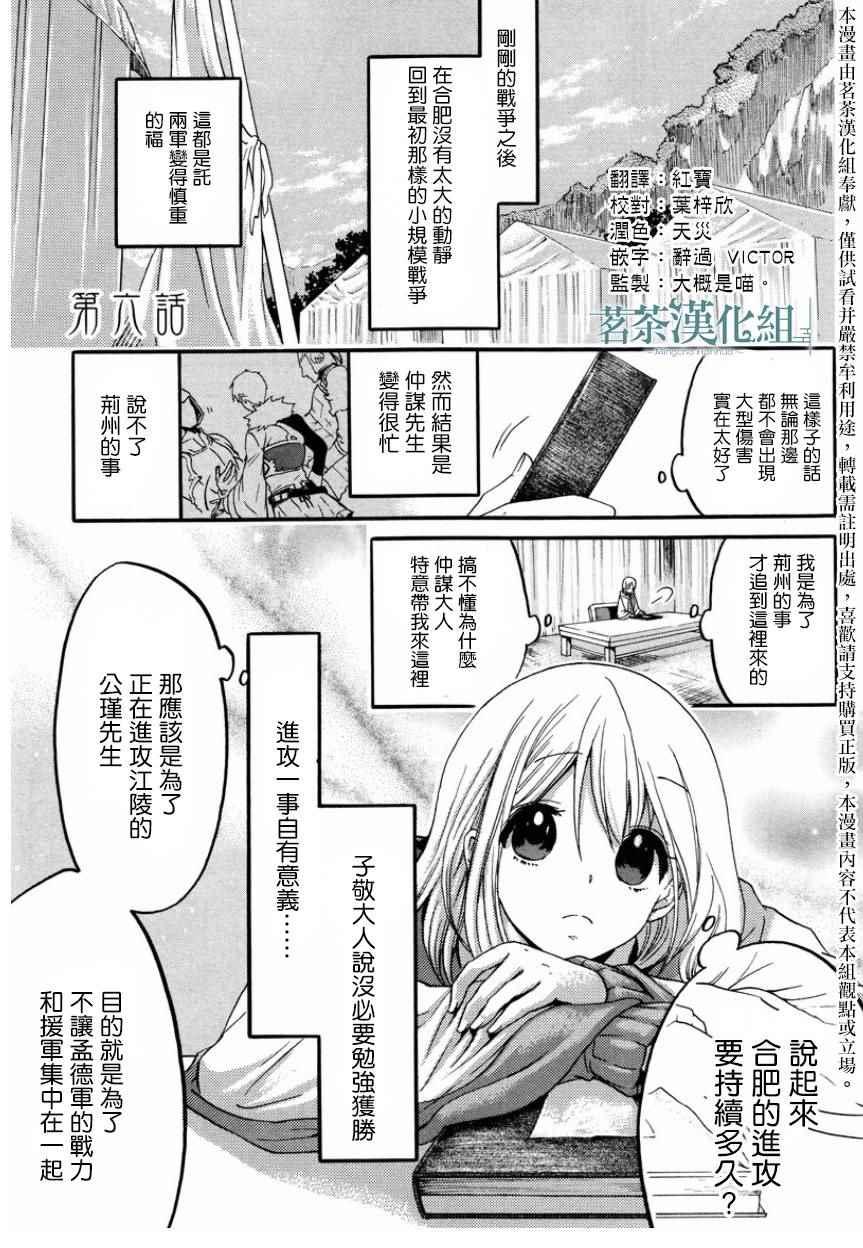江東的新娘 006話