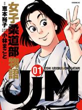 JJM女子柔道部物語