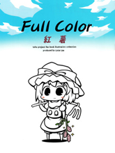 Full color 紅薯